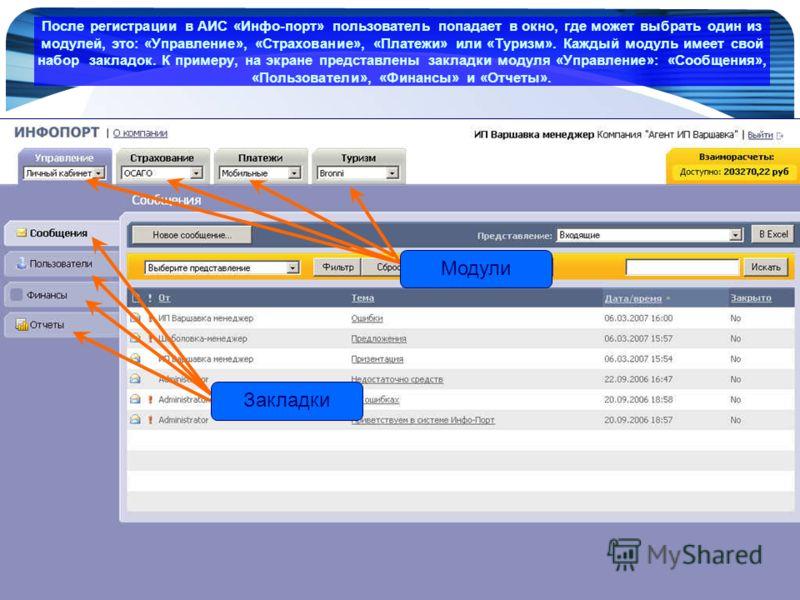 www.Infoport.ru После регистрации в АИС «Инфо-порт» пользователь попадает в окно, где может выбрать один из модулей, это: «Управление», «Страхование», «Платежи» или «Туризм». Каждый модуль имеет свой набор закладок. К примеру, на экране представлены