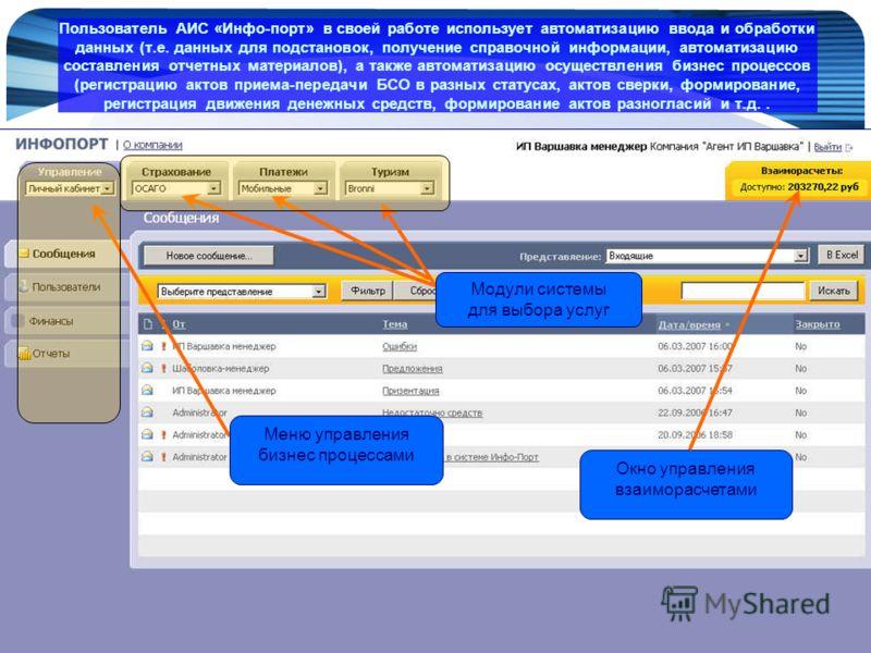 www.Infoport.ru Пользователь АИС «Инфо-порт» в своей работе использует автоматизацию ввода и обработки данных (т.е. данных для подстановок, получение справочной информации, автоматизацию составления отчетных материалов), а также автоматизацию осущест