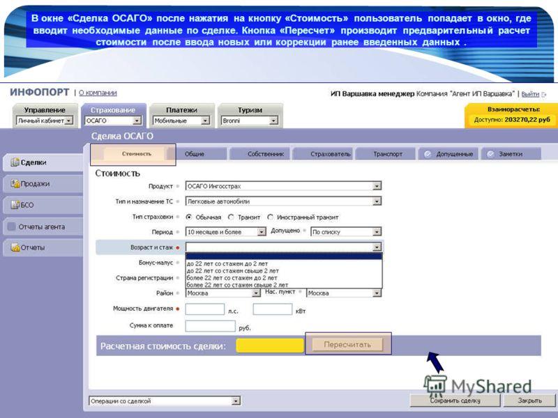www.Infoport.ru В окне «Сделка ОСАГО» после нажатия на кнопку «Стоимость» пользователь попадает в окно, где вводит необходимые данные по сделке. Кнопка «Пересчет» производит предварительный расчет стоимости после ввода новых или коррекции ранее введе