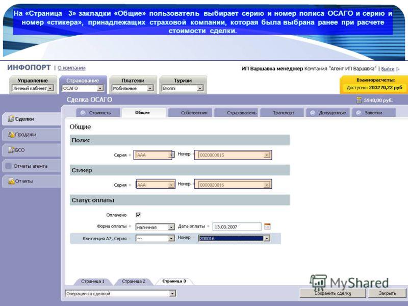www.Infoport.ru На «Страница 3» закладки «Общие» пользователь выбирает серию и номер полиса ОСАГО и серию и номер «стикера», принадлежащих страховой компании, которая была выбрана ранее при расчете стоимости сделки.