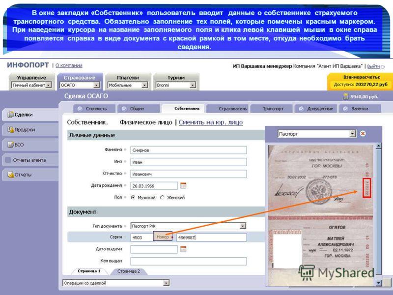 www.Infoport.ru В окне закладки «Собственник» пользователь вводит данные о собственнике страхуемого транспортного средства. Обязательно заполнение тех полей, которые помечены красным маркером. При наведении курсора на название заполняемого поля и кли
