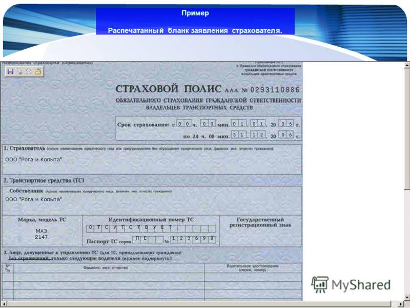 www.Infoport.ru Пример Распечатанный бланк заявления страхователя.