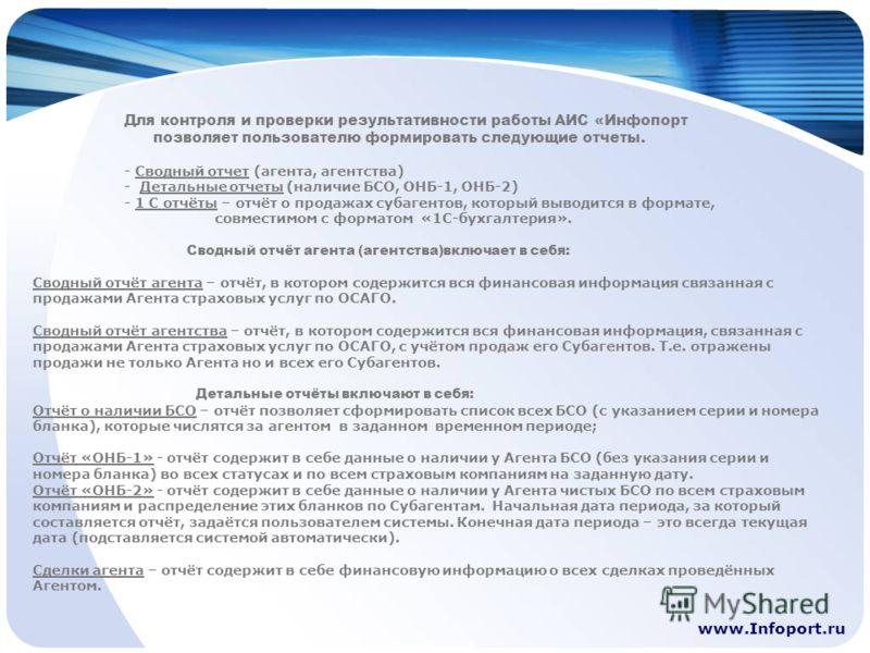 www.Infoport.ru Для контроля и проверки результативности работы АИС «Инфопорт позволяет пользователю формировать следующие отчеты. - Сводный отчет (агента, агентства) - Детальные отчеты (наличие БСО, ОНБ-1, ОНБ-2) - 1 С отчёты – отчёт о продажах суба
