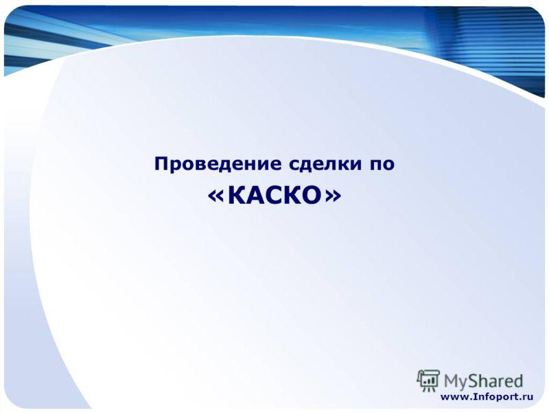 www.Infoport.ru Проведение сделки по «КАСКО»