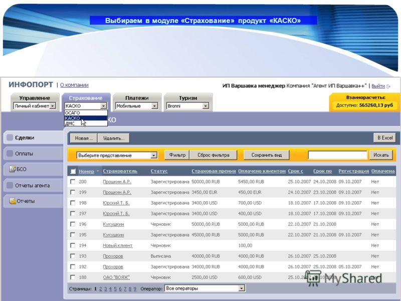 www.Infoport.ru Выбираем в модуле «Страхование» продукт «КАСКО»
