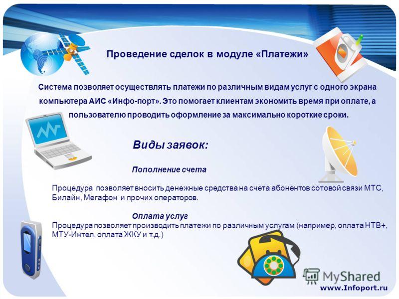 www.Infoport.ru Проведение сделок в модуле «Платежи» Система позволяет осуществлять платежи по различным видам услуг с одного экрана компьютера АИС «Инфо-порт». Это помогает клиентам экономить время при оплате, а пользователю проводить оформление за