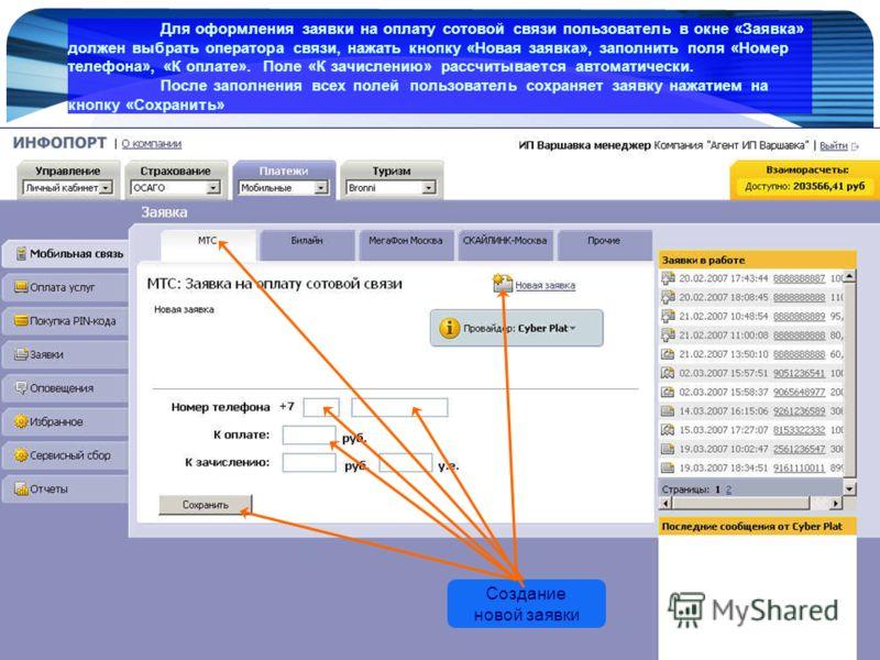 www.Infoport.ru Создание новой заявки Для оформления заявки на оплату сотовой связи пользователь в окне «Заявка» должен выбрать оператора связи, нажать кнопку «Новая заявка», заполнить поля «Номер телефона», «К оплате». Поле «К зачислению» рассчитыва