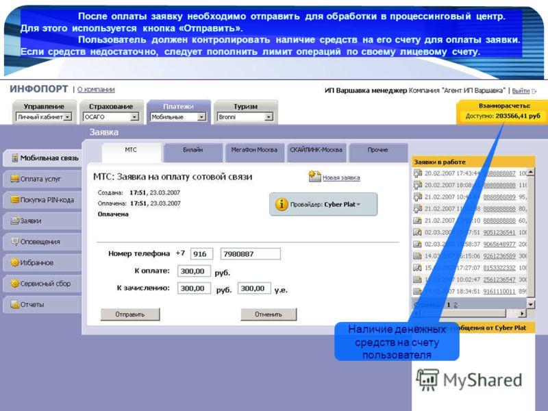 www.Infoport.ru Наличие денежных средств на счету пользователя После оплаты заявку необходимо отправить для обработки в процессинговый центр. Для этого используется кнопка «Отправить». Пользователь должен контролировать наличие средств на его счету д