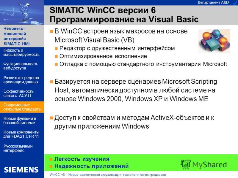 Департамент A&D Человеко- машинный интерфейс SIMATIC HMI WinCC v6 - Новые возможности визуализации технологических процессов Легкость изучения Надежность приложений В WinCC встроен язык макросов на основе Microsoft Visual Basic (VB) Редактор с дружес