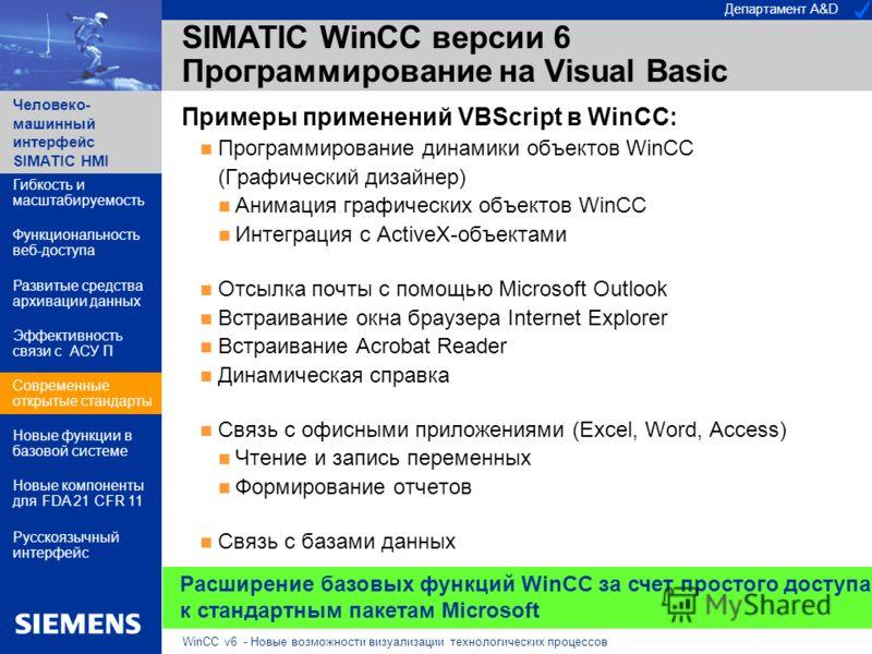 Департамент A&D Человеко- машинный интерфейс SIMATIC HMI WinCC v6 - Новые возможности визуализации технологических процессов SIMATIC WinCC версии 6 Программирование на Visual Basic Примеры применений VBScript в WinCC: Программирование динамики объект