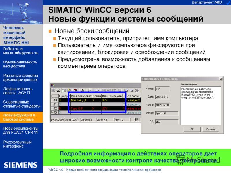 Департамент A&D Человеко- машинный интерфейс SIMATIC HMI WinCC v6 - Новые возможности визуализации технологических процессов SIMATIC WinCC версии 6 Новые функции системы сообщений Новые блоки сообщений Текущий пользователь, приоритет, имя компьютера