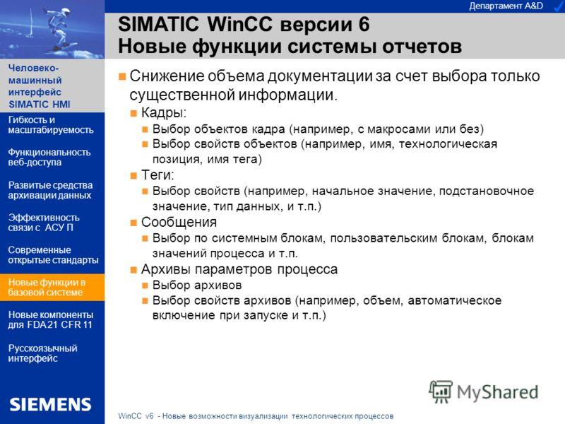 Департамент A&D Человеко- машинный интерфейс SIMATIC HMI WinCC v6 - Новые возможности визуализации технологических процессов SIMATIC WinCC версии 6 Новые функции системы отчетов Снижение объема документации за счет выбора только существенной информац