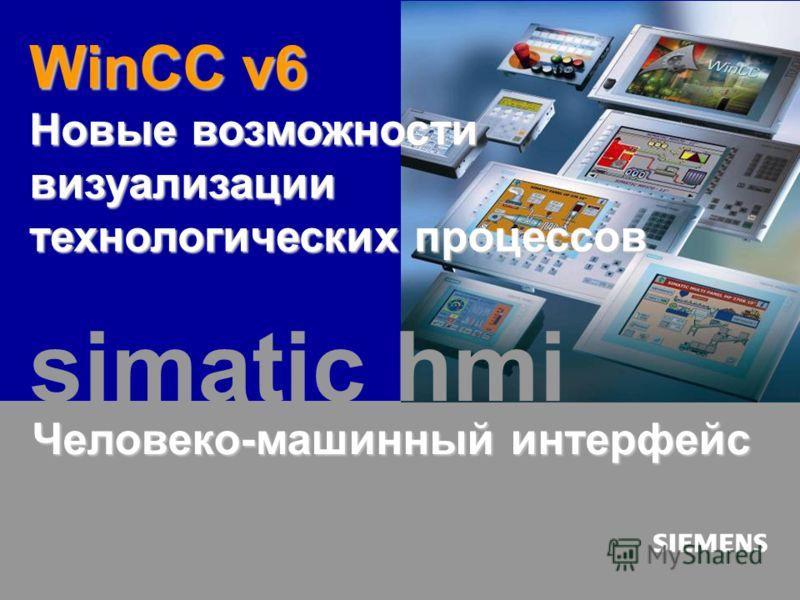Департамент A&D Человеко- машинный интерфейс SIMATIC HMI WinCC v6 - Новые возможности визуализации технологических процессов Человеко-машинный интерфейс simatic hmi WinCC v6 Новые возможности визуализации технологических процессов