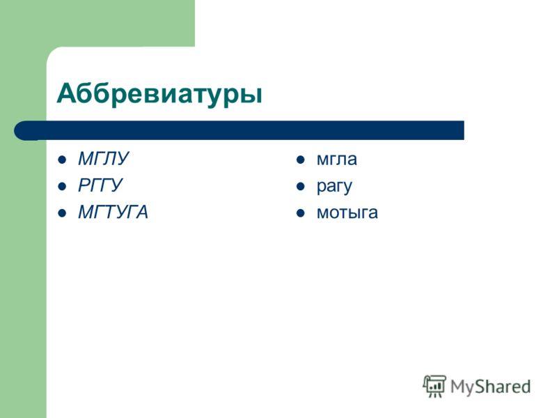 Аббревиатуры МГЛУ РГГУ МГТУГА мгла рагу мотыга