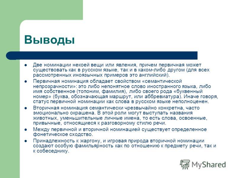 Выводы Две номинации некоей вещи или явления, причем первичная может существовать как в русском языке, так и в каком-либо другом (для всех рассмотренных иноязычных примеров это английский). Первичная номинация обладает свойством «семантической непроз