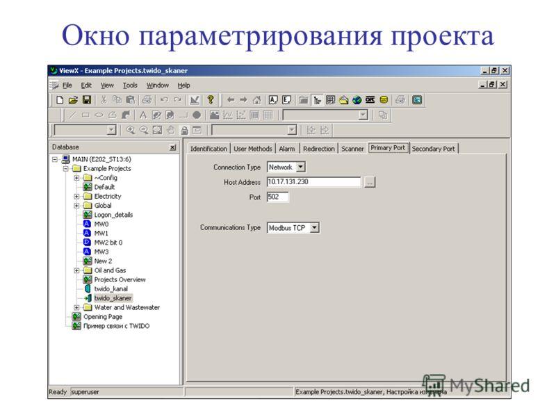 Окно параметрирования проекта