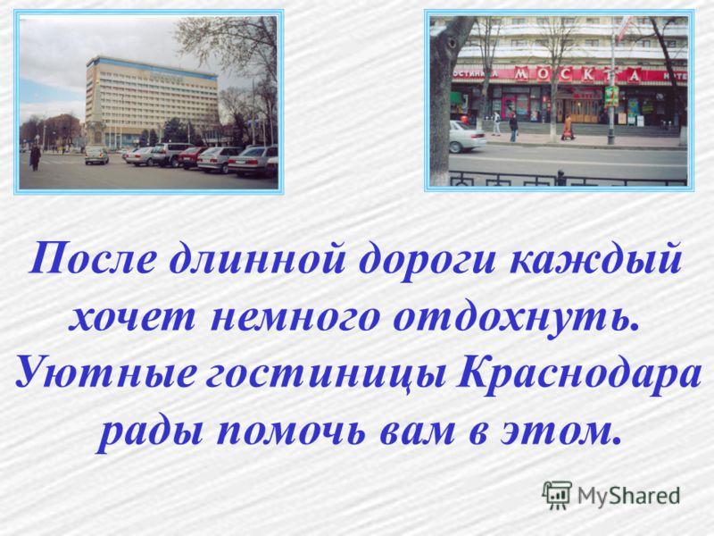 После длинной дороги каждый хочет немного отдохнуть. Уютные гостиницы Краснодара рады помочь вам в этом.