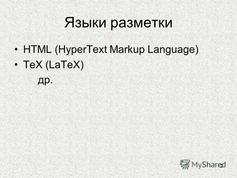 2 Языки разметки HTML (HyperText Markup Language) TeX (LaTeX) др.