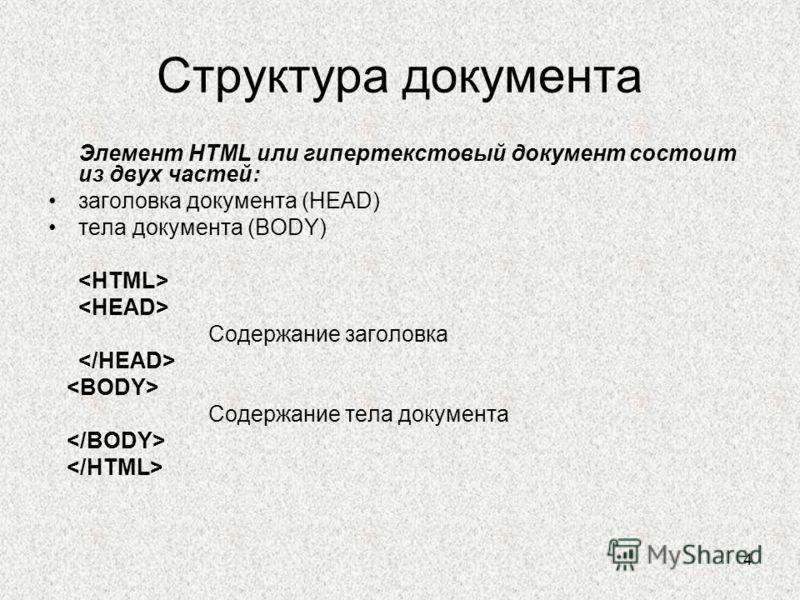 4 Структура документа Элемент HTML или гипертекстовый документ состоит из двух частей: заголовка документа (HEAD) тела документа (BODY) Содержание заголовка Содержание тела документа