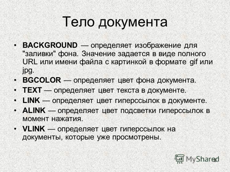 8 Тело документа BACKGROUND определяет изображение для