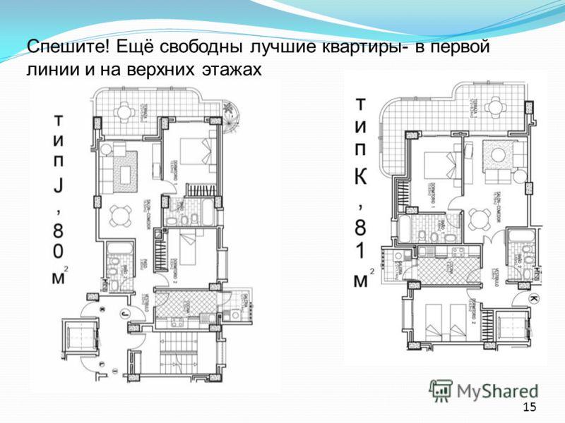 Спешите! Ещё свободны лучшие квартиры- в первой линии и на верхних этажах 15