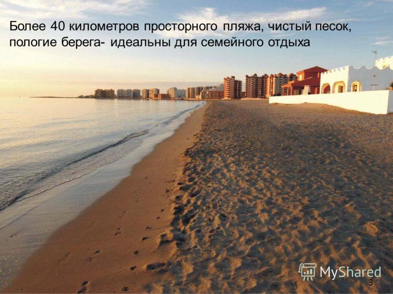 Более 40 километров просторного пляжа, чистый песок, пологие берега- идеальны для семейного отдыха 3