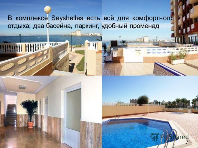 В комплексе Seyshelles есть всё для комфортного отдыха; два басейна, паркинг, удобный променад 7