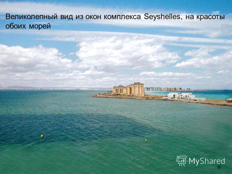 Великолепный вид из окон комплекса Seyshelles, на красоты обоих морей 9
