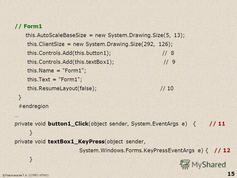 ©Павловская Т.А. (СПбГУ ИТМО) 15 // Form1 this.AutoScaleBaseSize = new System.Drawing.Size(5, 13); this.ClientSize = new System.Drawing.Size(292, 126); this.Controls.Add(this.button1); // 8 this.Controls.Add(this.textBox1); // 9 this.Name =