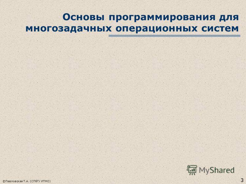 3 ©Павловская Т.А. (СПбГУ ИТМО) Основы программирования для многозадачных операционных систем