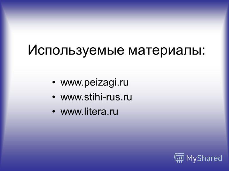 Используемые материалы: www.peizagi.ru www.stihi-rus.ru www.litera.ru