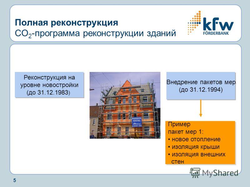 5 Полная реконструкция CO 2 -программа реконструкции зданий Реконструкция на уровне новостройки (до 31.12.1983 ) Реконструкция на уровне новостройки (до 31.12.1983 ) Внедрение пакетов мер (до 31.12.1994) Внедрение пакетов мер (до 31.12.1994) Пример п
