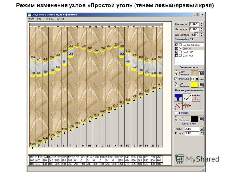 Режим изменения узлов «Простой угол» (тянем левый/правый край)