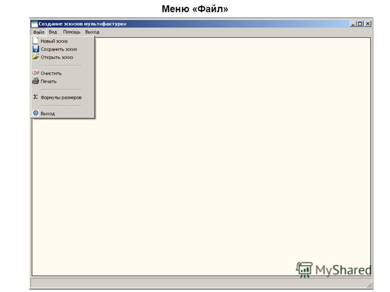 Меню «Файл»