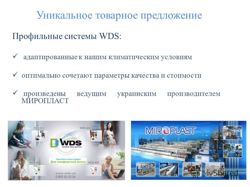 Профильные системы WDS: адаптированные к нашим климатическим условиям оптимально сочетают параметры качества и стоимости произведены ведущим украинским производителем МИРОПЛАСТ 17 Уникальное товарное предложение