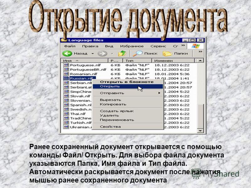 Ранее сохраненный документ открывается с помощью команды Файл/ Открыть. Для выбора файла документа указываются Папка, Имя файла и Тип файла. Автоматически раскрывается документ после нажатия мышью ранее сохраненного документа
