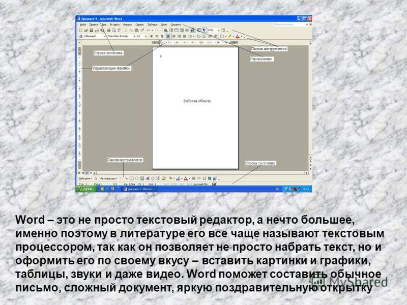 Word – это не просто текстовый редактор, а нечто большее, именно поэтому в литературе его все чаще называют текстовым процессором, так как он позволяет не просто набрать текст, но и оформить его по своему вкусу – вставить картинки и графики, таблицы,
