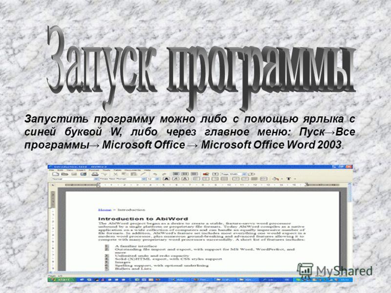 Запустить программу можно либо с помощью ярлыка с синей буквой W, либо через главное меню: ПускВсе программы Microsoft Office Microsoft Office Word 2003.