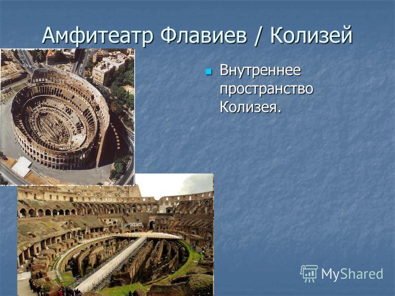 Амфитеатр Флавиев / Колизей Внутреннее пространство Колизея. Внутреннее пространство Колизея.