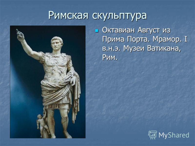 Римская скульптура Октавиан Август из Прима Порта. Мрамор. I в.н.э. Музеи Ватикана, Рим. Октавиан Август из Прима Порта. Мрамор. I в.н.э. Музеи Ватикана, Рим.