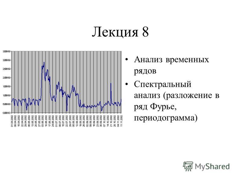 Лекция 8 Анализ временных рядов Спектральный анализ (разложение в ряд Фурье, периодограмма)