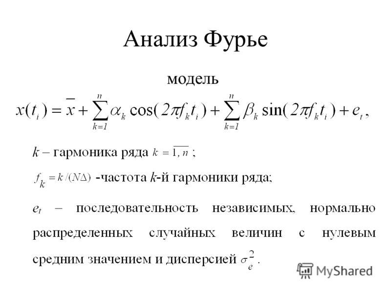 Анализ Фурье модель