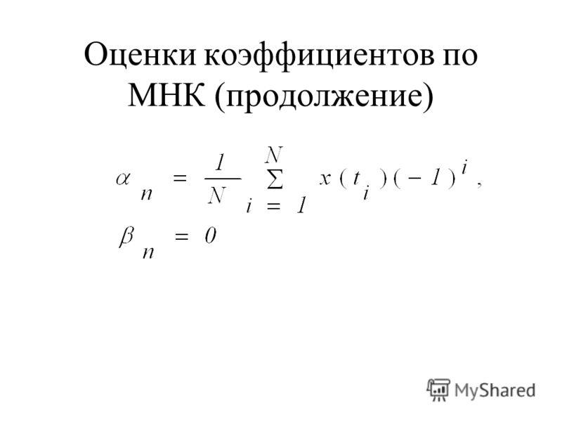 Оценки коэффициентов по МНК (продолжение)