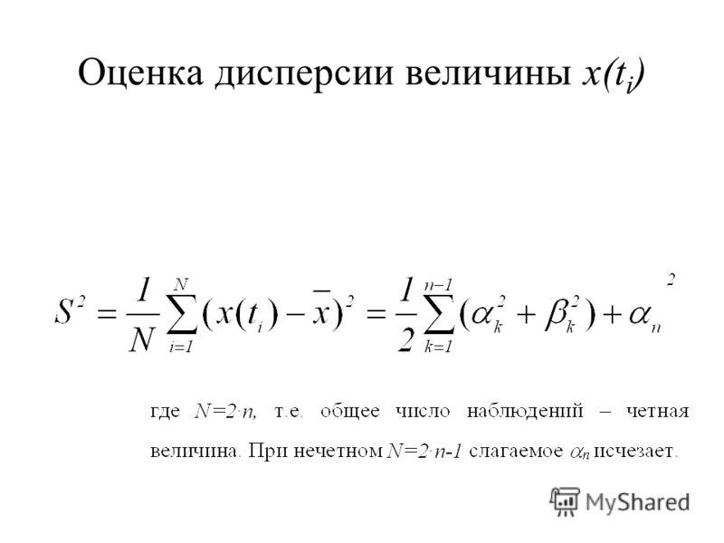 Оценка дисперсии величины x(t i )
