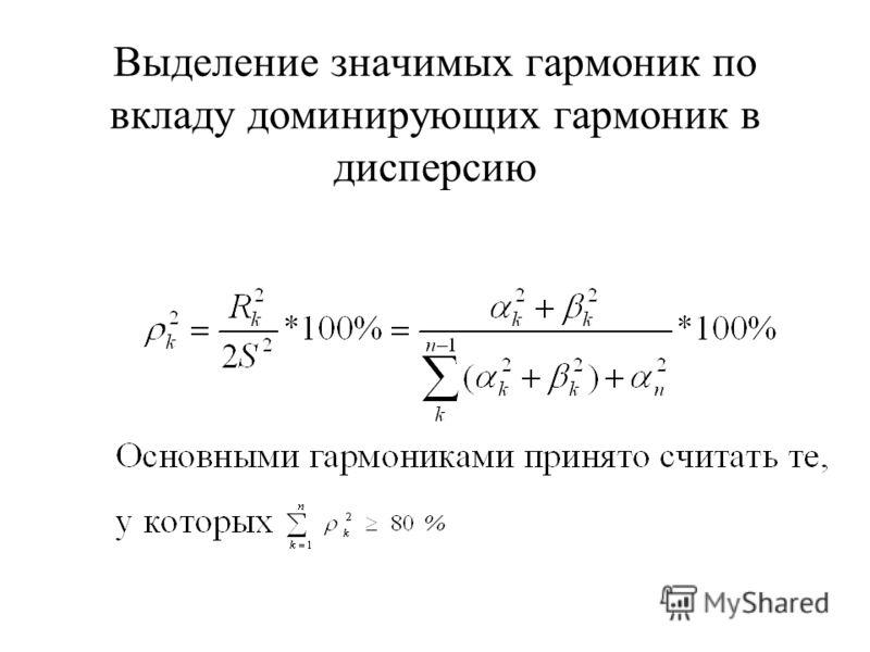 Выделение значимых гармоник по вкладу доминирующих гармоник в дисперсию