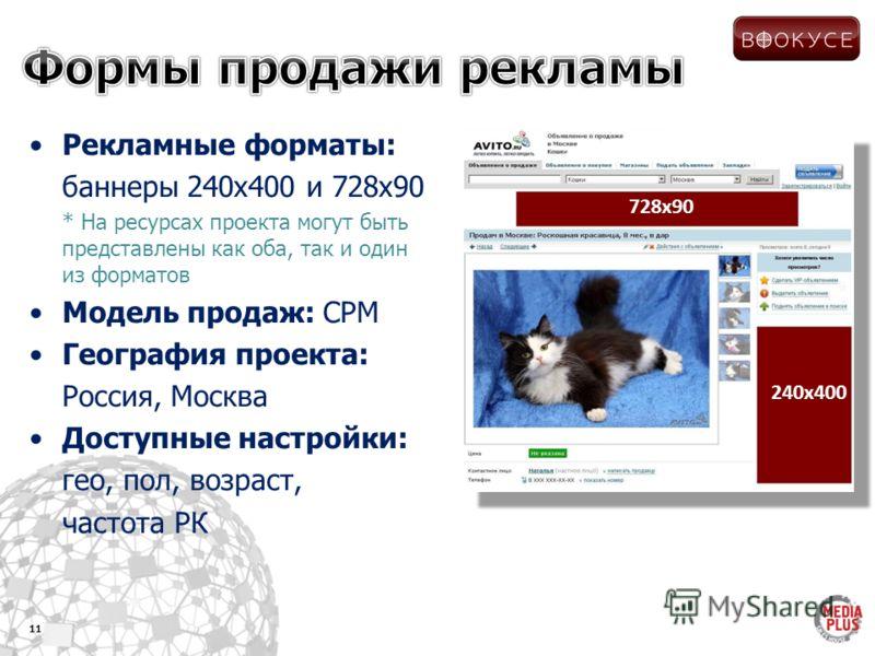 11 Рекламные форматы: баннеры 240х400 и 728х90 * На ресурсах проекта могут быть представлены как оба, так и один из форматов Модель продаж: CPM География проекта: Россия, Москва Доступные настройки: гео, пол, возраст, частота РК 240х400 728х90