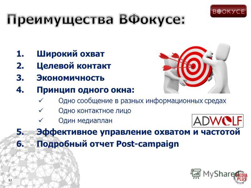 12 1.Широкий охват 2.Целевой контакт 3.Экономичность 4.Принцип одного окна: Одно сообщение в разных информационных средах Одно контактное лицо Один медиаплан 5.Эффективное управление охватом и частотой 6.Подробный отчет Post-campaign