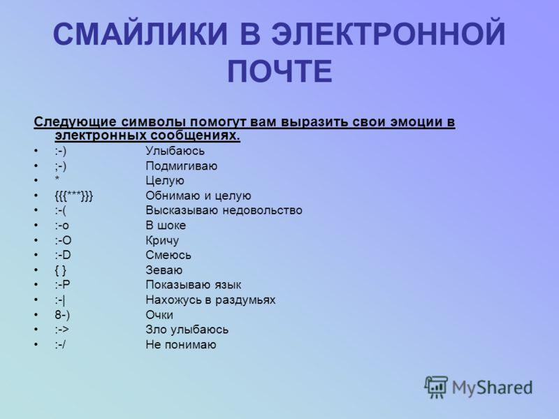 шок смайлик: