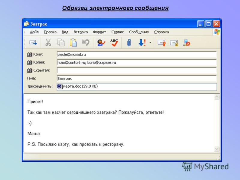 Образец электронного сообщения