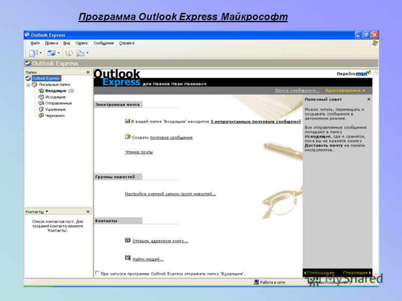 Программа Outlook Express Майкрософт